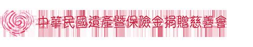 中華民國遺產暨保險金捐贈慈善會